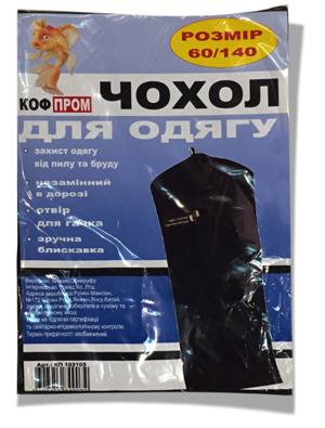 Защитные чехлы для костюмов
