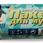 """Пакеты д/мусора """"Бравый Кок"""" 60л/20шт"""
