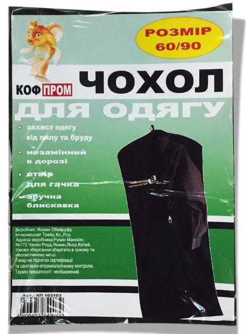 """Чехол для одежды """"КОФПРОМ"""" 60×90см черный"""