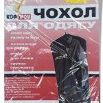"""Чехол для одежды """"КОФПРОМ"""" 60×160см черный"""
