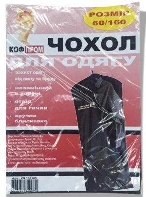 """Чехол для одежды """"КОФПРОМ"""" 60x160см черный"""