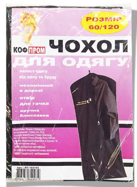 """Чехол для одежды """"КОФПРОМ"""" 60×120см черный"""