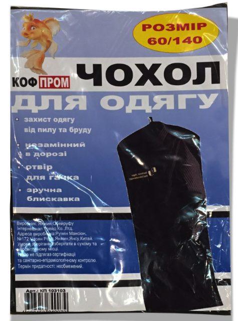 """Чехол для одежды """"КОФПРОМ"""" 60×140см черный"""