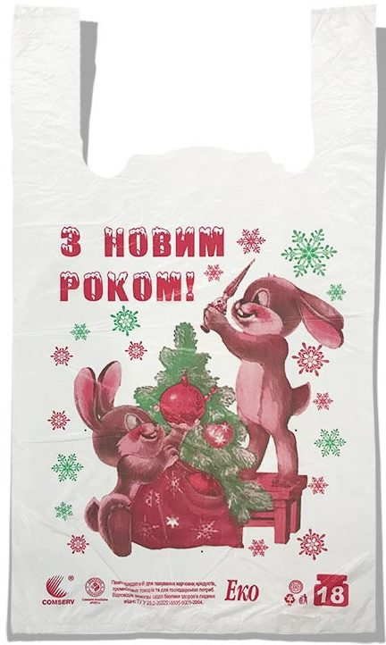 """Пакет-майка Эко """"З Новим Роком!"""" Comserv 18 кг (28×46) 250 шт"""