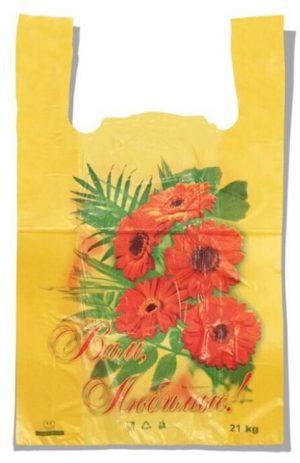 Пакет-майка «Вам,Любимые» жёлтый (29*46) 250 шт